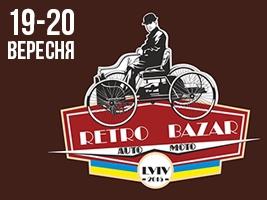 ������ ������������� ������� �����-������ �� ��������� Retro Bazar
