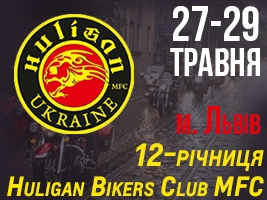 ���� ��IJ�: 12-������ Huligan Bikers Club MFC