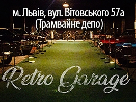 "Музею ""Ретро Гараж"" 1 рік"