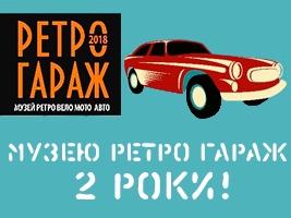16 травня 2021 р. запрошуємо на 12-й Всеукраїнський ярмарок ретро-техніки та запчастин!